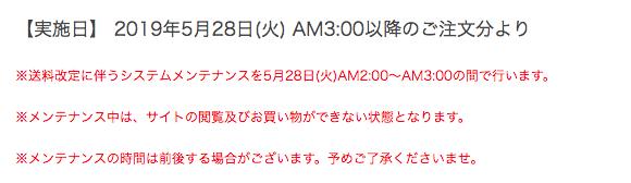 【実施日】 2019年5月28日(火) AM3:00以降のご注文分より