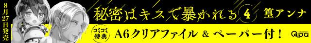 篁アンナ先生「秘密はキスで暴かれる(4)」