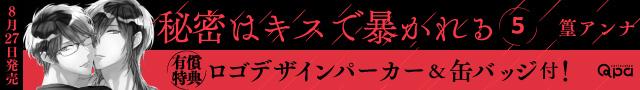 篁アンナ先生「秘密はキスで暴かれる(5)」有償特典