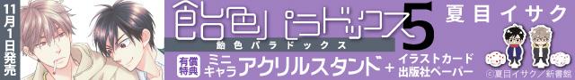 飴色パラドックス(5)【有償特典・ミニキャラアクリルスタンド(尾上&蕪木)付】