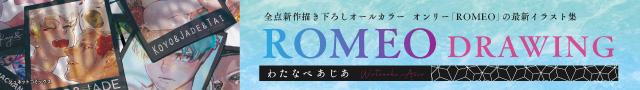 ROMEO DRAWING【有償特典・アクリルスタンド付】