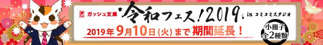 海王社ガッシュ文庫令和フェス!2019inコミコミスタジオ