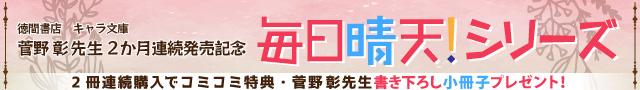 菅野彰先生 『毎日晴天!』シリーズ 2冊連続購入 書き下ろし小冊子プレゼント