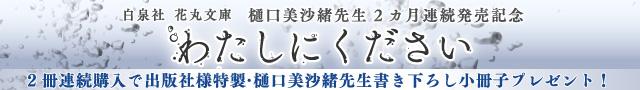 樋口美沙緒先生『わたしにください』2カ月連続発売記念