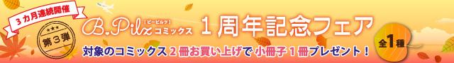 3ヶ月連続開催☆B.Pilz COMICS 1周年記念フェア第三弾