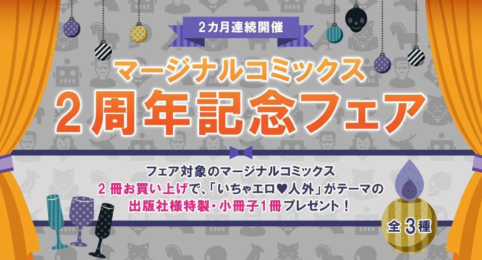 マージナルコミックス 2周年記念フェア