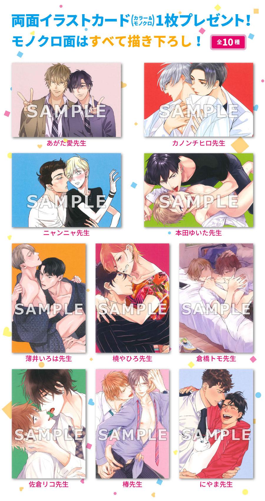 出版社様特製・両面イラストカード(カラー&描きおろしモノクロ) 全10種