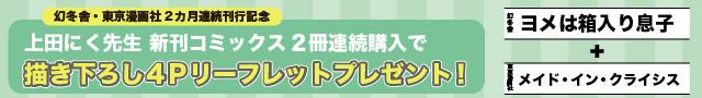 上田にく先生 2カ月連続刊行記念コラボフェア