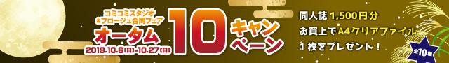 オータム10キャンペーン