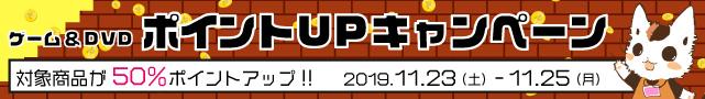 11/23はゲームの日!ゲーム&DVDポイントUPキャンペーン