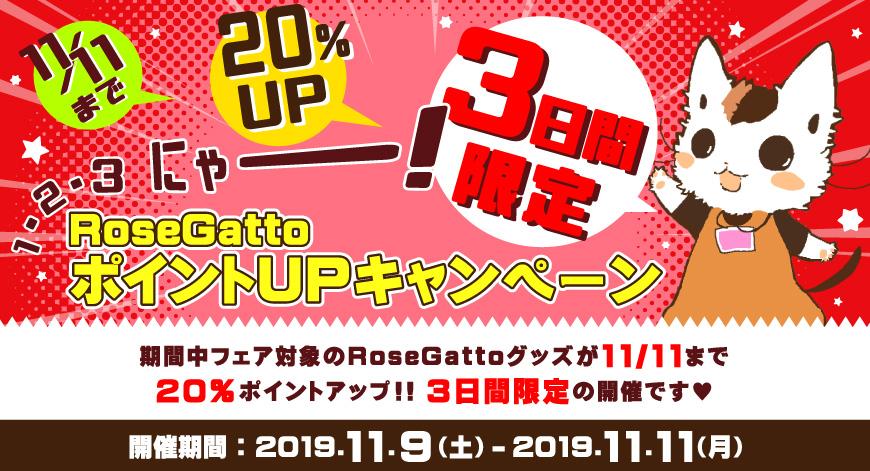 \1/\2/\3/\にゃー!/『RoseGatto ポイントUPキャンペーン』