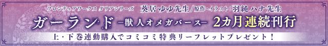 葵居ゆゆ先生(原作・イラスト 羽純ハナ先生)上・下巻連動購入 かきおろしリーフレットプレゼント