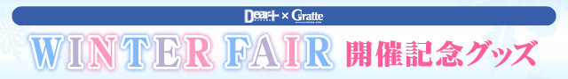 【Dear+×Gratte】『WINTER FAIR』開催記念グッズ