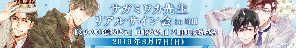 サガミワカ先生 2/17(日)まで★