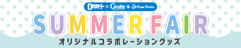 新書館Dear+「SUMMER FAIR」× Rose Gatto