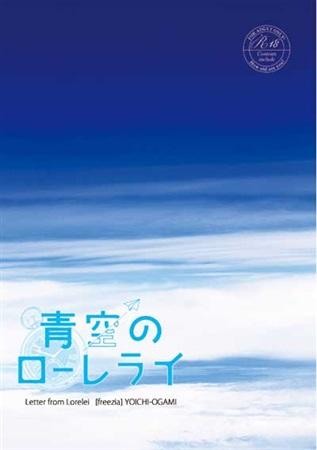 青空のローレライ(通常版)