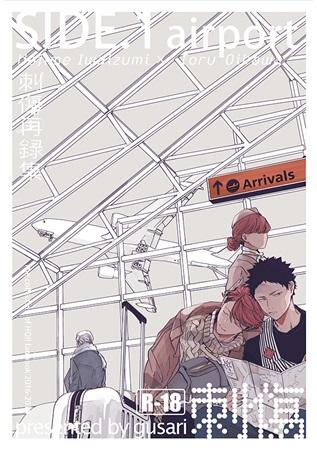 刺傷再録集 side1-airport(岩及)