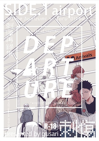 【特典付】刺傷再録集DEPARTURE(セット)