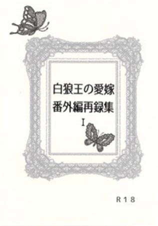 白狼王の愛嫁番外編再録集1