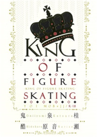 KING OF FIGURE SKATING