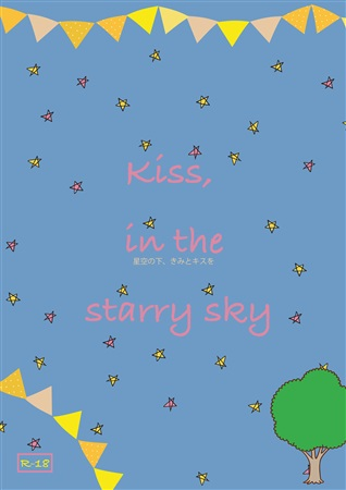 Kiss,in the starry sky 星空の下、きみとキスを