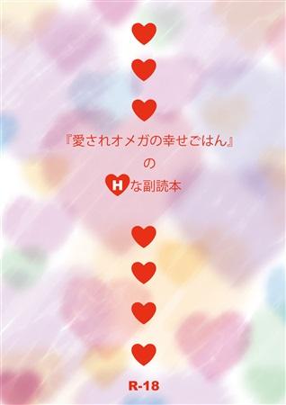 「愛されオメガの幸せごはん」のHな副読本