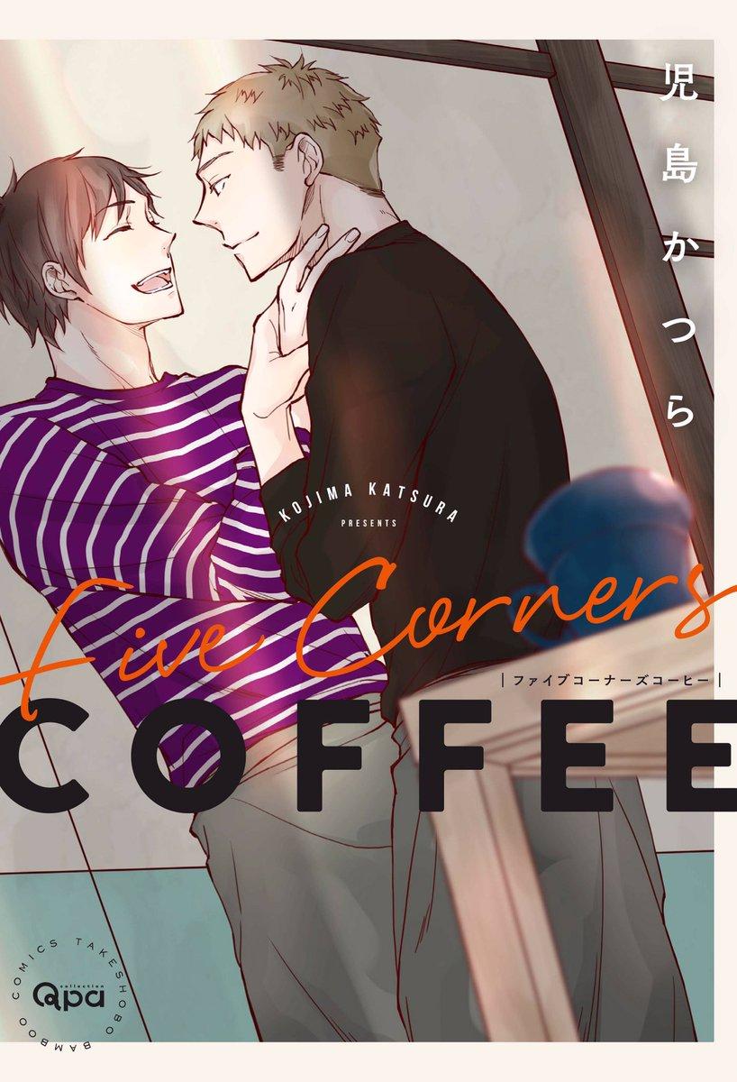 ファイブコーナーズコーヒー