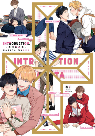introduction ―春田作品集―