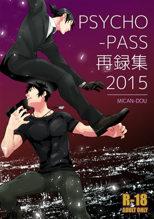 PSYCHO-PASS再録集2015