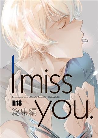 I miss you 総集編