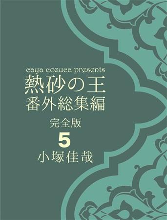 熱砂の王番外総集編・完全版5