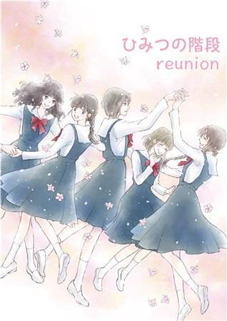 ひみつの階段 reunion