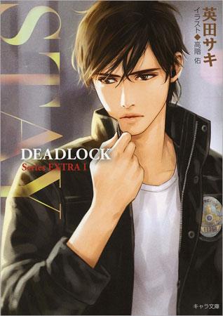 【4冊セット商品】DEADLOCKシリーズ 【2】