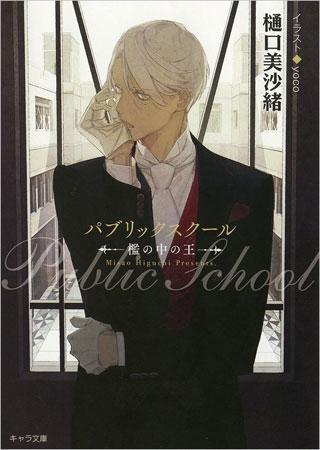 【4冊セット商品】パブリックスクールシリーズ