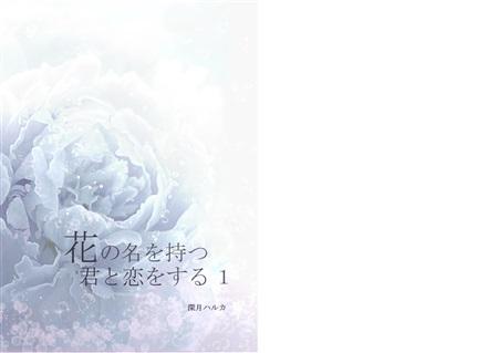 花の名を持つ君と恋をする 続編 1