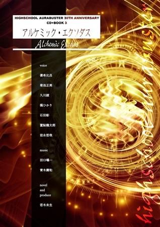 ハイスクール・オーラバスターCD+BOOK アルケミック・エクソダス