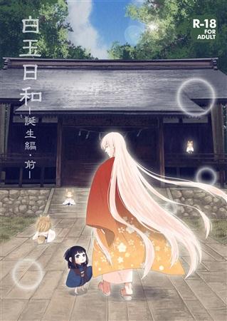 白玉日和-誕生編・前-