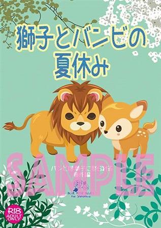 獅子とバンビの夏休み