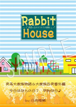 RabbitHouse