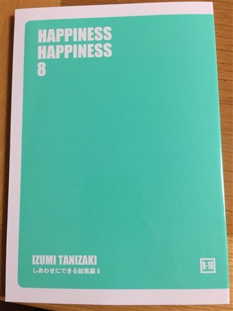 HAPPINESS HAPPINESS 8