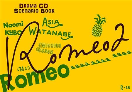 scenario book ROMEO2