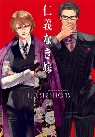 【特典付】仁義なき嫁 illustrations
