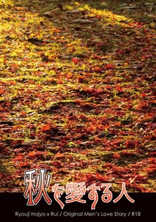 【特典付】秋を愛する人