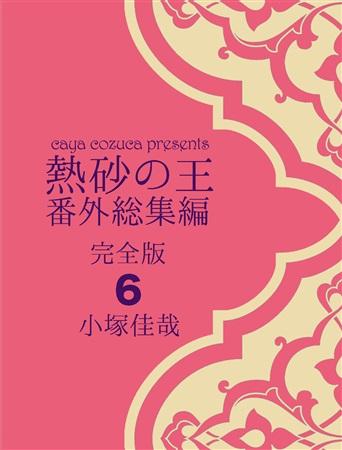 熱砂の王番外総集編・完全版6