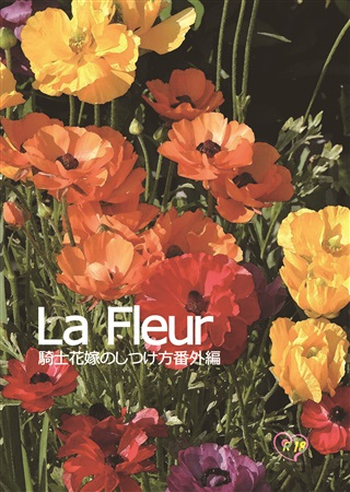 La Fleur 騎士花嫁のしつけ方番外編