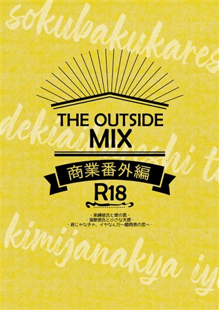 THE OUTSIDE MIX