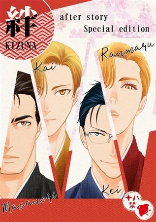絆after story special edition