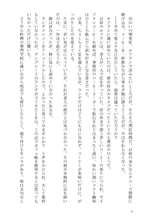 After Story お弁当にはハートを添えて・商業誌番外編