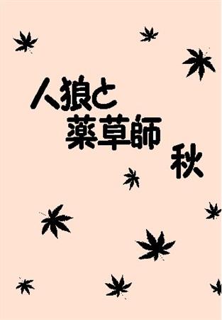 人狼と薬草師・秋