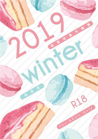 2019 winter